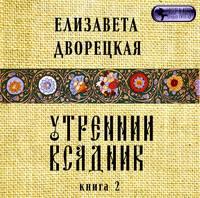 Купить книгу Утренний всадник. Книга 2: Чаша Судеб, автора Елизаветы Дворецкой