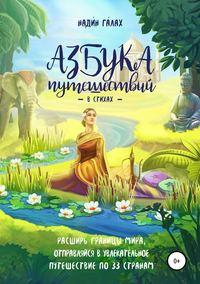 Купить книгу Азбука путешествий в стихах, автора Давида Тасалова