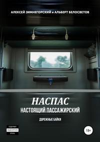 Купить книгу НАСПАС. Настоящий пассажирский. Дорожные байки, автора Альберта Белосветова