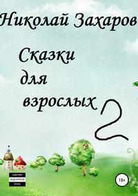 Купить книгу Сказки для взрослых, часть 2, автора Николая Захарова
