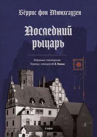 Купить книгу Последний рыцарь, автора Бёрриса фон Мюнхгаузена