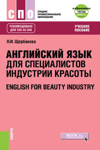 Купить книгу Английский язык в сфере индустрии красоты + еПриложение: Тесты, автора Н. И. Щербаковой