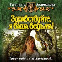 Купить книгу Здравствуйте, я ваша ведьма!, автора Татьяны Андриановой