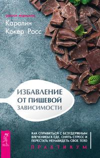 Купить книгу Избавление от пищевой зависимости, автора Каролина Кокер Росс