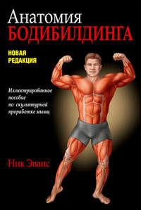 Купить книгу Анатомия бодибилдинга, автора Ника Эванса