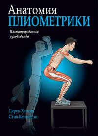 Купить книгу Анатомия плиометрики, автора