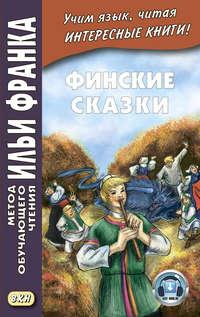 Купить книгу Финские сказки / Suomen kansan satuja, автора