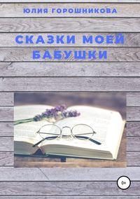 Купить книгу Сказки моей бабушки, автора Юлии Владимировны Горошниковой
