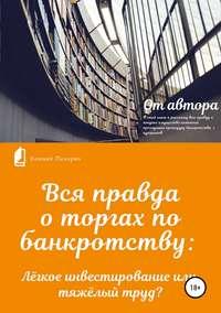 Купить книгу Вся правда о торгах по банкротству, автора Евгения Панарина