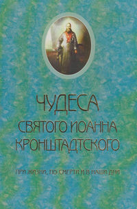 Купить книгу Чудеса святого Иоанна Кронштадского. При жизни, по смерти и в наши дни, автора Священника Сергия Молоткова