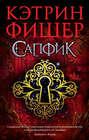 Электронная книга «Сапфик» – Кэтрин Фишер