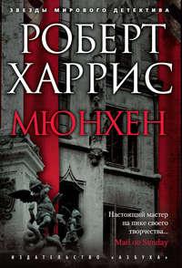 Купить книгу Мюнхен, автора Роберта Харриса