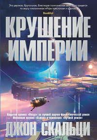 Купить книгу Крушение империи, автора Джона Скальци