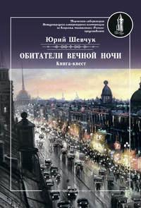 Купить книгу Обитатели вечной ночи, автора Юрия Шевчука