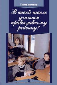Купить книгу В какой школе учиться православному ребенку, автора Михаила Дмитриевича Петропавловского