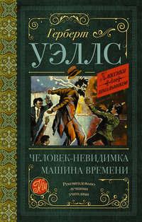 Купить книгу Человек-невидимка. Машина времени (сборник), автора Герберта Уэллса
