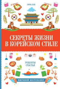 Купить книгу Секреты жизни в корейском стиле. Рецепты счастья, автора Эммы Кан