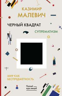Купить книгу Черный квадрат. Мир как беспредметность, автора Казимира Малевича
