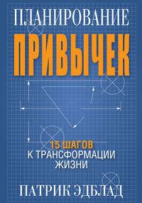 Купить книгу Планирование привычек, автора Патрика Эдблада