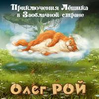 Купить книгу Приключения Лёшика в Заоблачной стране, автора Олега Роя