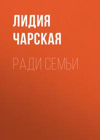 Купить книгу Ради семьи, автора Лидии Чарской