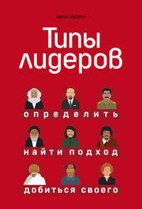 Купить книгу Типы лидеров, автора Арчей Браун