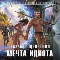 Купить книгу Мечта идиота, автора Евгения Щепетнова