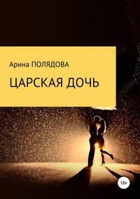 Купить книгу Царская дочь, автора Арины Полядовой