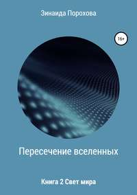 Купить книгу Пересечение вселенных. Книга 2. Свет мира, автора Зинаиды Пороховой