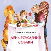 Купить книгу День рождения собаки, автора Риммы Алдониной