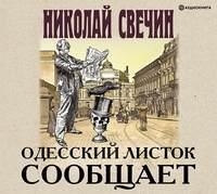 Купить книгу Одесский листок сообщает, автора Николая Свечина