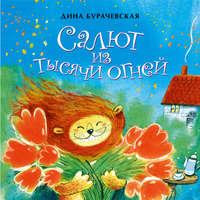 Купить книгу Салют из тысячи огней, автора Дины Бурачевской