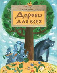 Купить книгу Дерево для всех, автора Юлии Ивановой