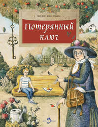 Купить книгу Потерянный ключ, автора Юлии Ивановой