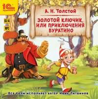 Купить книгу Золотой ключик, или Приключения Буратино. Музыкальная аудиопостановка, автора Алексея Толстого
