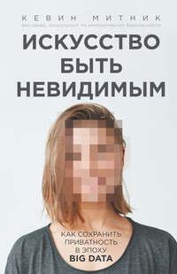 Купить книгу Искусство быть невидимым, автора Кевина Митника