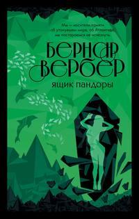 Купить книгу Ящик Пандоры, автора Бернара Вербера