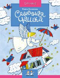 Купить книгу Солнечная чашка, автора Раисы Куликовой