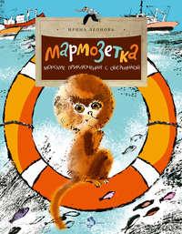Купить книгу Мармозетка. Морские приключения с обезьянкой, автора Ирины Леоновой