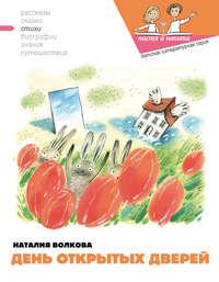 Купить книгу День открытых дверей, автора Наталии Волковой