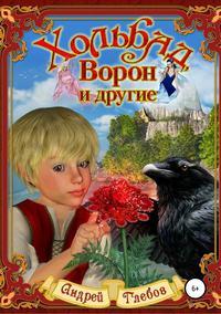 Купить книгу Хольбад, Ворон и другие, автора Андрея Павловича Глебова