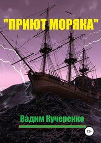 Купить книгу «Приют моряка», автора Вадима Ивановича Кучеренко