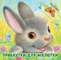 Купить книгу Прибаутки для малютки, автора