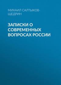 Купить книгу Записки о современных вопросах России, автора Михаила Евграфовича Салтыкова-Щедрина