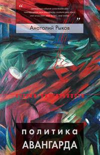 Купить книгу Политика авангарда, автора Анатолия Рыкова