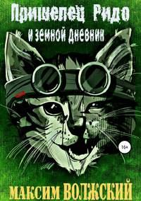 Купить книгу Пришелец Ридо и земной дневник, автора Максима Волжского