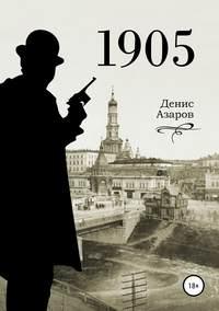 Купить книгу 1905, автора Дениса Михайловича Азарова