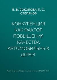 Купить книгу Конкуренция как фактор повышения качества автомобильных дорог, автора Е. В. Соколовой
