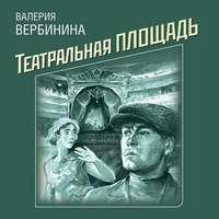 Купить книгу Театральная площадь, автора Валерии Вербининой