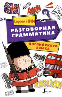 Купить книгу Разговорная грамматика английского языка, автора Сергея Нима